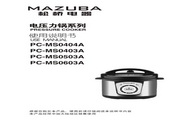 松桥PC-MS0503A电压力锅说明书