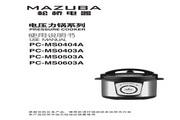 松桥PC-MS0403A电压力锅说明书
