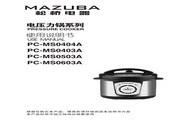 松桥PC-MS0404A电压力锅说明书