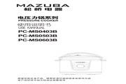 松桥PC-MS503B电压力锅说明书
