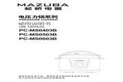 松桥PC-MS403B电压力锅说明书