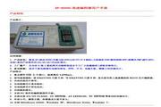 XF-9000U高速编程器用户手册