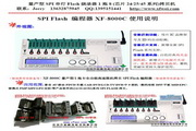 SPI Flash编程器XF-8000C使用说明