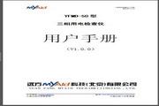 YFMD-5D型三相用电检查仪用户手册 2.1.0