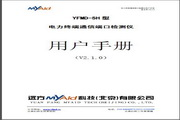 YFMD-5H型电力终端通讯端口检测仪用户手册 2.1.0