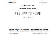YFMD-200型电力谐波测试仪用户手册 1.0.0