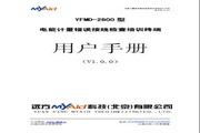 YFMD-2800电能计量错误接线检查培训终端用户手册