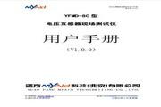 YFMD-8C型电压互感器现场测试仪使用说明书