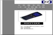 圆志科信RW213型IC卡手持读写器使用手册