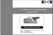 圆志科信RW202AX型IC读写器用户手册