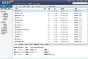 致得E6档案管理软件系统 5.7