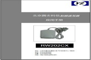 圆志科信RW202CX型IC卡+PSAM卡读写器用户手册