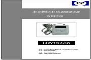 圆志科信RW163AX型125K ID卡读卡器用户手册