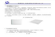 JT-8290A UHF远距离电子标签读写器使用说明书