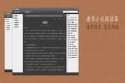递书阅读器 1.3.0.5