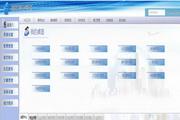 瑞维物业管理软件 8.0