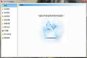 飞速文件安全同步软件免费版 1.2