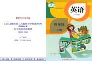 最新人教版PEP小学英语九丁点读软件四年级上册 8.8