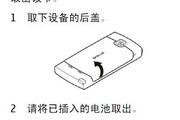 诺基亚5250手机使用说明书