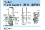 索尼爱立信W44S手机使用说明书