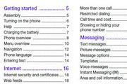 索尼爱立信TM506手机使用说明书