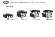 惠普HP LaserJet Enterprise 700 color MFP M775z一体机说