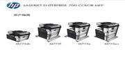 惠普HP LaserJet Enterprise 700 color MFP M775f一体机说