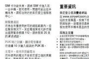 索尼爱立信Z750i手机使用说明书
