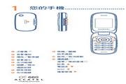 阿尔卡特OT-660手机说明书