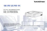 Brother HL-3170CDW打印机说明书