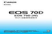 佳能EOS 70D (W)数码相机Wi-Fi 功能使用说明书