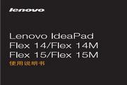 联想Lenovo IdeaPad Flex 14笔记本电脑说明书