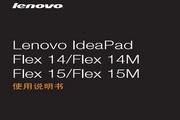 联想Lenovo IdeaPad Flex 14M笔记本电脑说明书