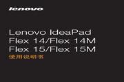 联想Lenovo IdeaPad Flex 15笔记本电脑说明书