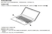 联想Lenovo V4400u笔记本电脑说明书
