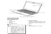 富士通Fujitsu LifeBook UH554笔记本电脑说明书