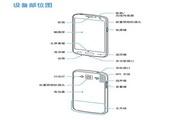三星GALAXY GRAND GT-I9128E手机说明书