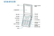 三星SCH-W789手机说明书