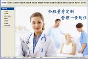 比特医院管理系统BITHIS网络版