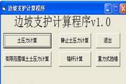 边坡支护计算程序 1.0