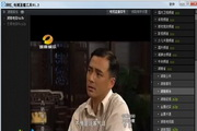 回忆电视直播工具 1.2