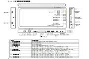 联想昭阳商羽T100笔记本电脑说明书