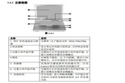 联想天逸S180笔记本电脑使用说明书