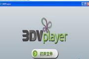 3dvplayer 1.0.0.1