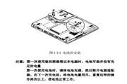 联想天逸Y520笔记本电脑使用说明书