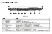 联想天逸Y160笔记本电脑使用说明书