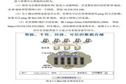 海康威视IP SAN/NAS 存储产品使用手册 8.6.0
