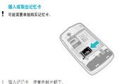 索尼爱立信CK15i手机使用说明书