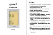 歌美GM6000电子书使用说明书