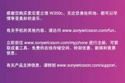 索尼爱立信W350c手机使用说明书